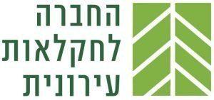 לוגו חברה לחקלאות עירונית